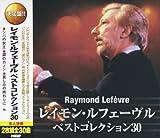 レイモン・ルフェーヴル ベストコレクション シバの女王 涙のカノン 悲しみの終わりに 夜間飛行 CD2枚組 2CD-402