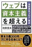 ウェブは資本主義を超える 「池田信夫ブログ」集成