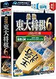 最強 東大将棋6 USBメモリ版