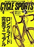 CYCLE SPORTS (サイクルスポーツ) 2009年 04月号 [雑誌]