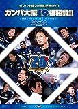 ガンバ大阪10番勝負 [DVD]