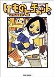 けものとチャット 3 (3) (バンブー・コミックス)