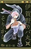 伊賀野カバ丸・そりから (マーガレットコミックス)
