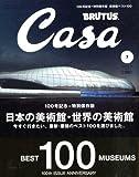サムネイル:カーサ・ブルータス最新号(No.100)