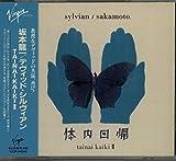 体内回帰 (Tainai kaiki II)