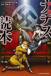萌え萌えナチス読本
