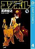 ユンボル―JUMBOR― 4 (ジャンプコミックスDIGITAL)
