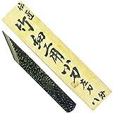 伝匠 本職用 竹細工用小刀 8分 左刃 キリバコイリ