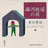 銀河鉄道の夜 [新潮CD]