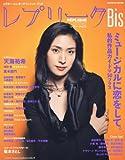 レプリークbis (ミュージカルに恋をして。) (HANKYU MOOK) (HANKYU MOOK) (HANKYU MOOK) (HANKYU MOOK)
