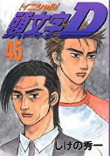 しげの秀一の人気漫画「頭文字D」新作アニメの制作が決定