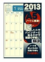 【期間限定!メール便で送料無料】 A5ノートに最適!貼ってはがせるシールカレンダー(カードサイズ:B6)