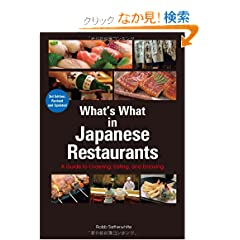 (�p����) ��{�����K�C�h ����3�� - What's What in Japanese Restaurants: A Guide to Ordering, Eating, and Enjoying