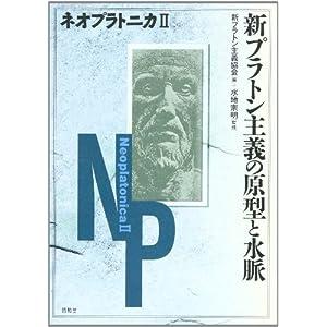 ネオプラトニカ〈2〉新プラトン主義の原型と水脈