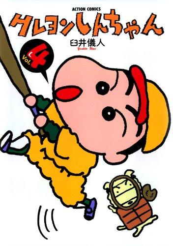 クレヨンしんちゃん : 4 (アクションコミックス)