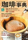 珈琲事典 (贅沢時間シリーズ)