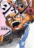 鉄鍋のジャン 08 (コミックフラッパー)