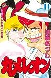 カメレオン(11) (講談社コミックス (1805巻))