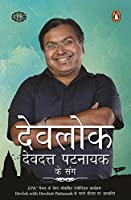 Devdutt Pattanaik (Author) Release Date: 28 September 2016   Buy:   Rs. 175.00  Rs. 110.00 8 used & newfrom  Rs. 110.00