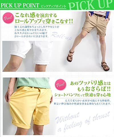 (モノマート) MONO-MART ショートパンツ メンズ カジュアル ミントグリーン クロップド
