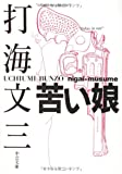 苦い娘 (中公文庫)