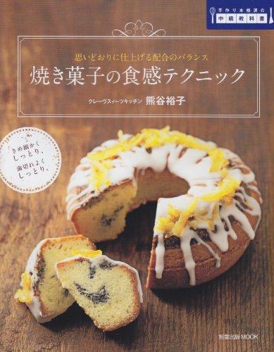 焼き菓子の食感テクニック―思いどおりに仕上げる配合のバランス (旭屋出版MOOK 手作り本格派の中級教科書)