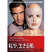 私が、生きる肌 [DVD]