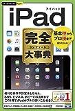 今すぐ使えるかんたんPLUS+  iPad完全大事典