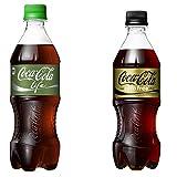 [48本]コカコーラライフと、選べるお好きなコカコーラ製品 合計2ケース (コカコーラ ライフ×24本/コカ・コーラゼロフリー500mlPET×24本)