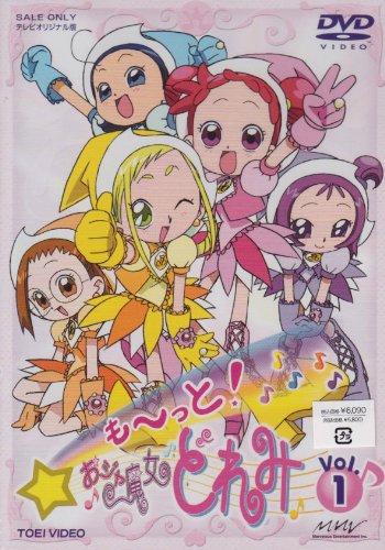 も?っと!おジャ魔女どれみ VOL.1 [DVD]