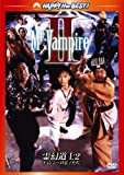 霊幻道士2 キョンシーの息子たち! デジタル・リマスター版 [DVD]