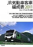 JR気動車客車編成表〈2011〉