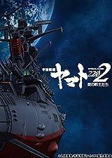 「宇宙戦艦ヤマト2202 愛の戦士たち」BD第1巻予約受付中