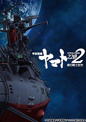 【Amazon.co.jp限定】 宇宙戦艦ヤマト2202 愛の戦士たち 1 (スペシャルコンテンツCD) [Blu-ray]