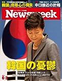 週刊ニューズウィーク日本版 2014年 6/3号 [雑誌]