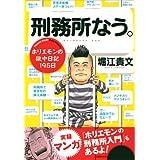 Amazon.co.jp: 刑務所なう。 ホリエモンの獄中日記195日 電子書籍: 堀江 貴文: Kindleストア