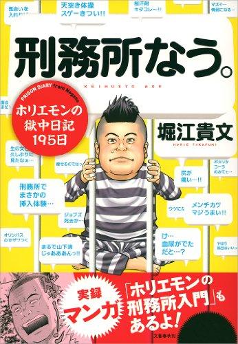 刑務所なう。 ホリエモンの獄中日記195日 (文春e-book) -