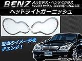 AP ヘッドライトガーニッシュ シルバー ABS樹脂 AP-BZ-W203-HLC メルセデス・ベンツ Cクラス W203 セダン