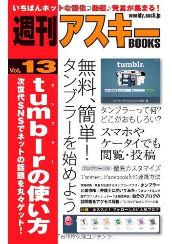 週刊アスキーBOOKS Vol.13 tumblrの使い方 次世代SNSでネットの話題を丸々ゲット! [単行本(ソフトカバー)] / 週刊アスキー編集部 (編集); アスキー・メディアワークス (刊)