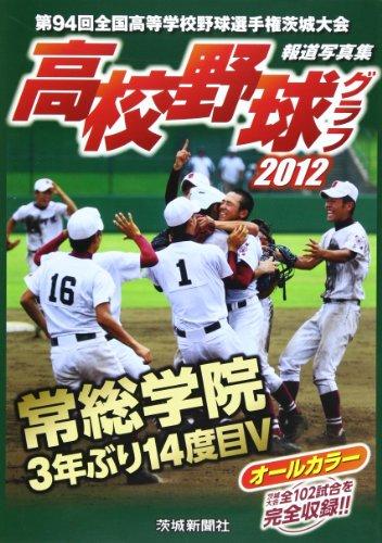報道写真集 高校野球グラフ2012 第94回全国高等学校野球選手権茨城大会