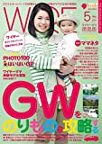 img - for wiremama tokushima 201405: GW no asobikata (Japanese Edition) book / textbook / text book