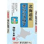 【精米】北海道産 白米 きらら397 10kg 平成23年産