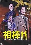 『相棒』 [DVD]
