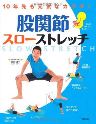 股関節スローストレッチ―10年先も元気なカラダ!