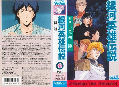 銀河英雄伝説 VOL.8「初陣」 [VHS]