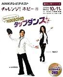 チャレンジ!ホビー 萬田久子といっしょに  HIDEBOHのタップダンス (趣味工房シリーズ)