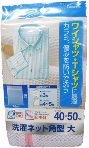 オーエ マイランドリー2 洗濯ネット 角型大 40×50cm