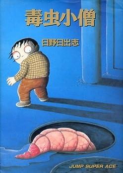 毒虫小僧 (ジャンプスーパーコミックス)