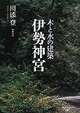 サムネイル:川添登の新しい書籍『木と水の建築