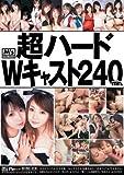 超ハードWキャスト240min. [DVD]